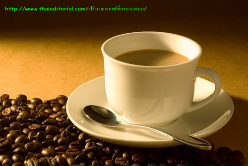 รู้จักกาแฟกันก่อน